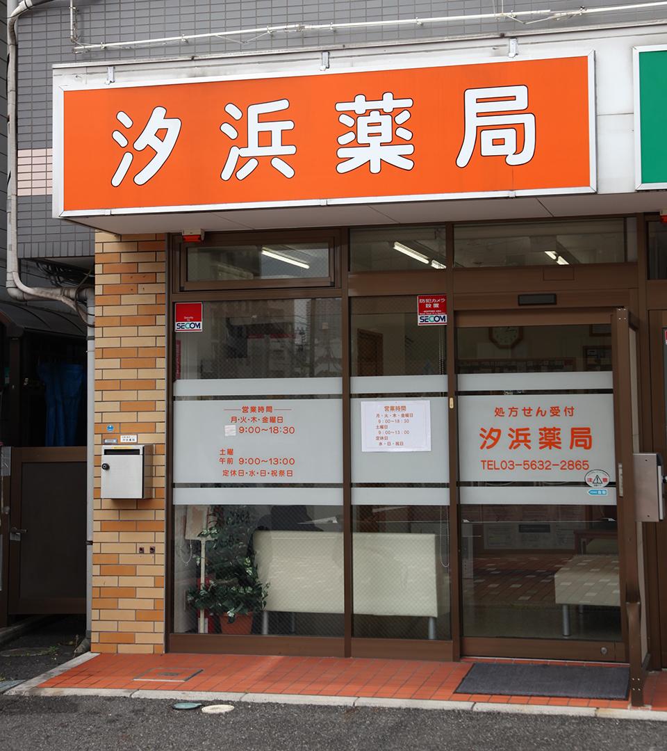 「ビルイン」事例:『汐浜薬局』