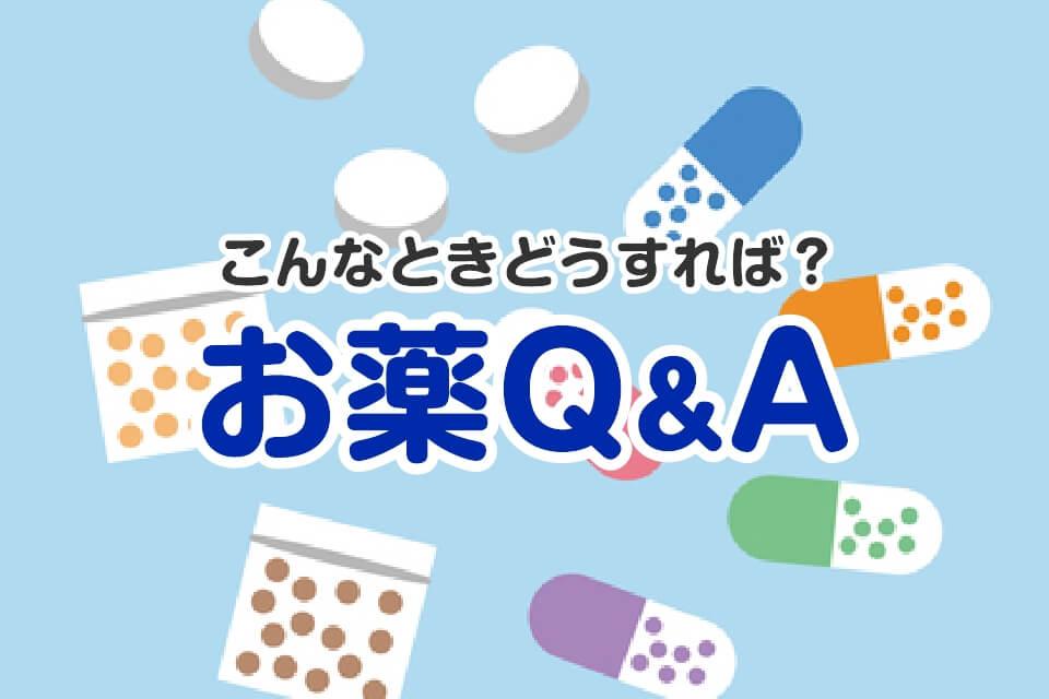 よくあるお薬Q&A