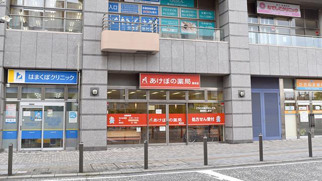 あけぼの薬局 橋本店