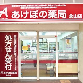 あけぼの薬局 永山店