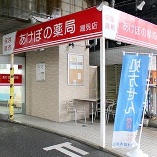 あけぼの薬局 潮見店