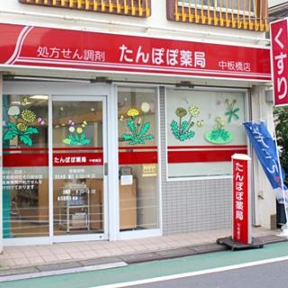 たんぽぽ薬局 中板橋店
