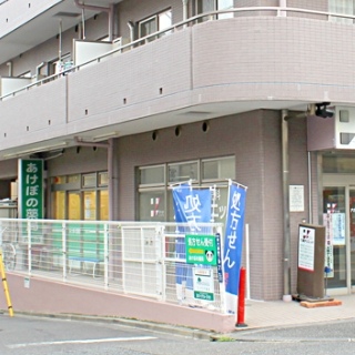 あけぼの薬局 六郷店