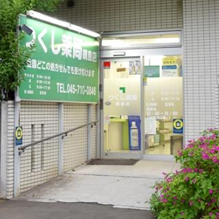 つくし薬局 綱島店