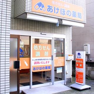 あけぼの薬局 宮内店