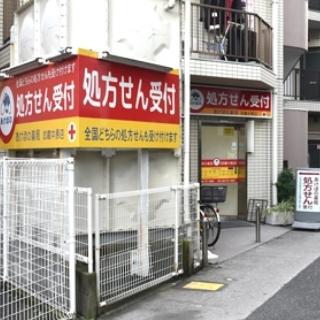 あけぼの薬局 武蔵中原店