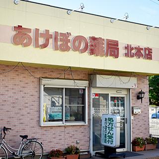 あけぼの薬局 北本店