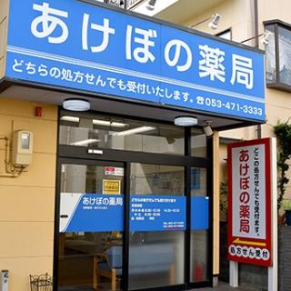 あけぼの薬局 城北店