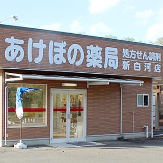あけぼの薬局 新白河店