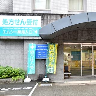 エムシー薬局 渕野辺店