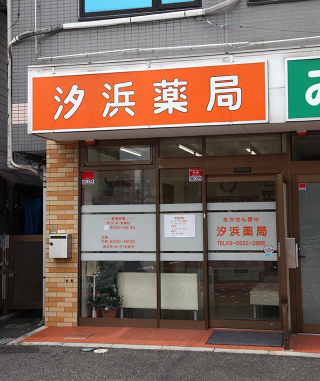 汐浜薬局が、新しい仲間として加わりました。