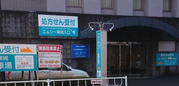 エムシー薬局渕野辺店