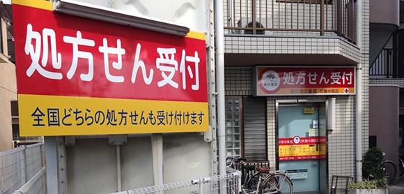 あけぼの薬局武蔵中原店