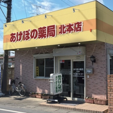 北本店を改装しました。